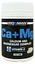 Calcium and Magnesium complex